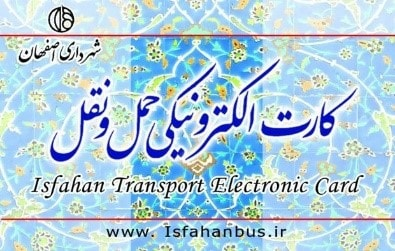 BRT ticket card - Iran Travel - Iranviva