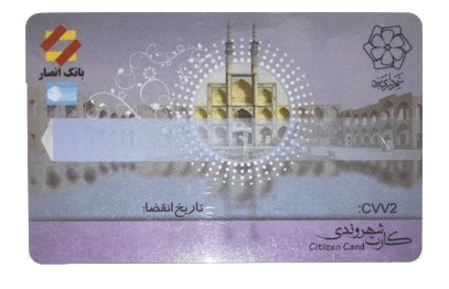Yazd ticket card - Iran Travel - Iranviva