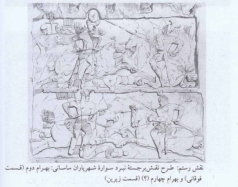 Stone painting of the victory of Bahram II